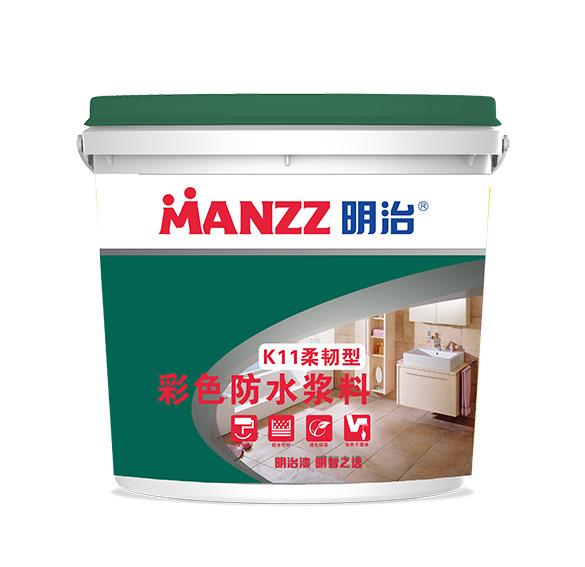 明治K11柔韧型彩色防水浆料