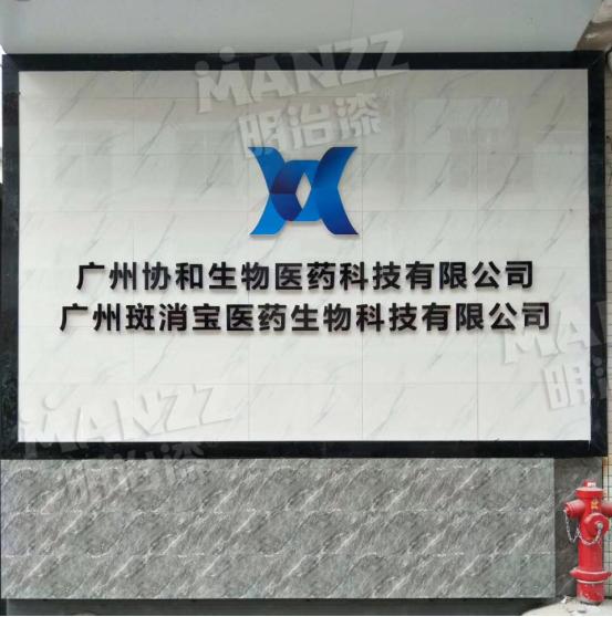 明治漆涂装工程—广州协和生物医院科技有限公司
