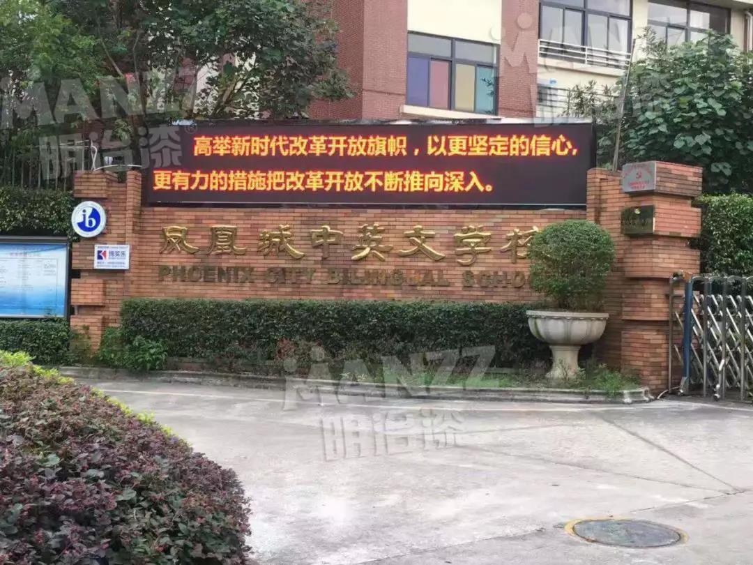 明治漆工程案例-凤凰城中英文学校