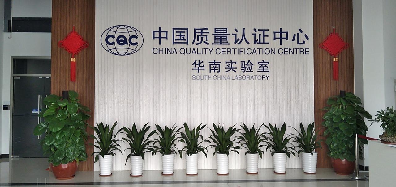 【明治漆工程案例】中国质量认证中心(华南实验室)