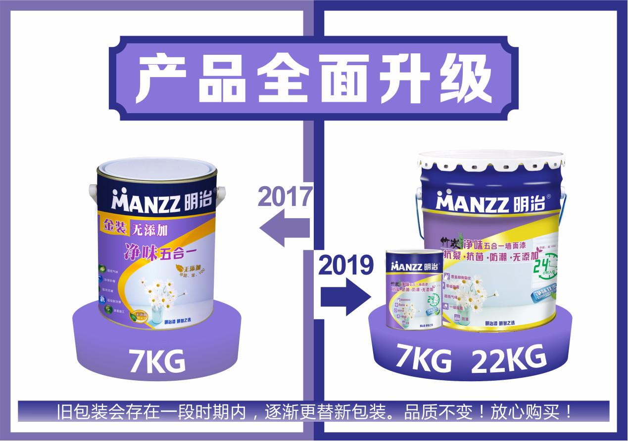 公告:产品全面升级 2019款竹炭净味五合一墙面漆(抗裂·抗菌·防潮·无添加)