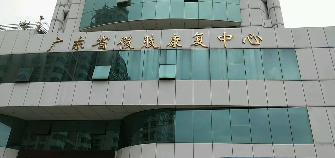 【明治漆工程案例】广东省假肢康复中心