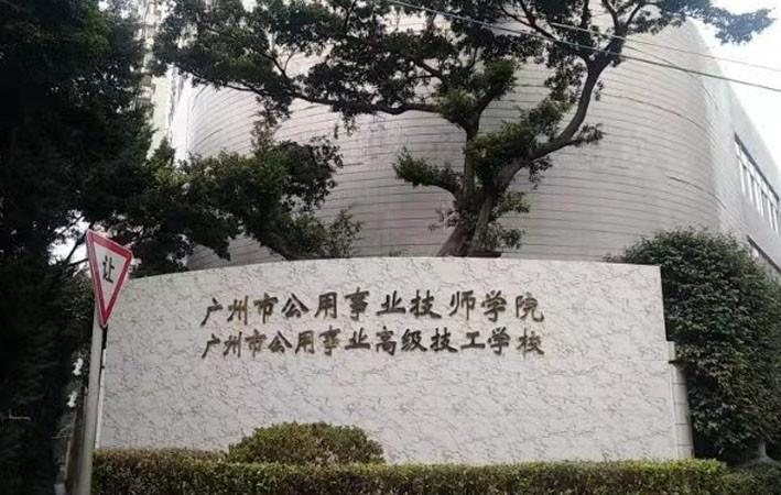【明治漆工程案例】广州市公用事业技师学院