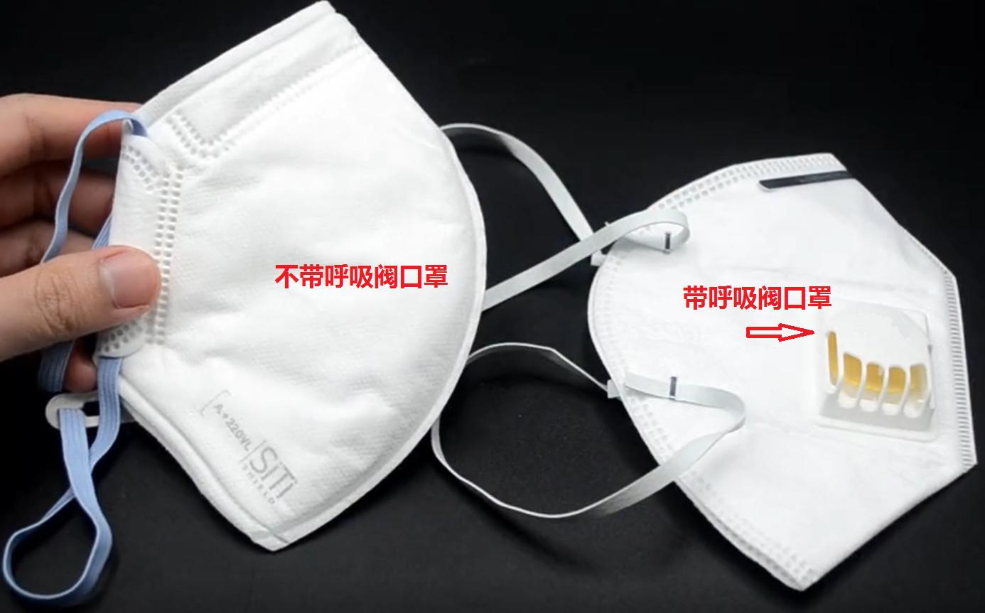 戴口罩的正确方法——带呼吸阀口罩和不带呼吸阀口罩的区别