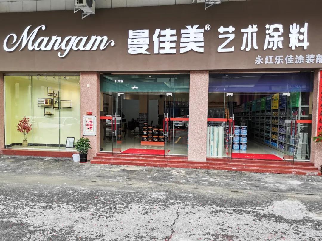 昊特建材公司旗下Mangma·曼佳美艺术涂料旗舰店盛大开业